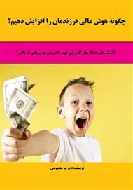 دانلود کتاب چگونه هوش مالی فرزندمان را افزایش دهیم؟
