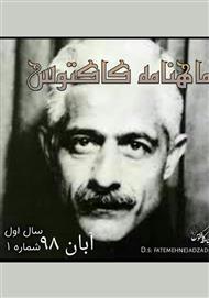 دانلود ماهنامه ادبی کاکتوس - شماره 1