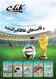دانلود ضمیمه کلیک روزنامه جام جم - شماره 468
