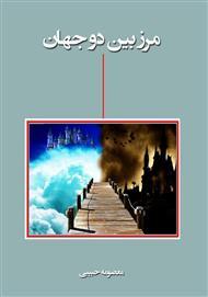 دانلود کتاب رمان مرز بین دو جهان
