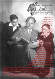 دانلود ماهنامه ادبیات داستانی چوک - شماره 88