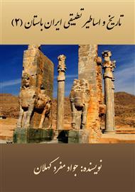 دانلود کتاب تاریخ و اساطیر تطبیقی ایران باستان (2)