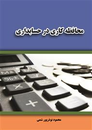 دانلود کتاب محافظه کاری در حسابداری