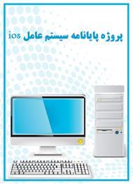 دانلود کتاب پروژه پایانامه سیستم عامل ios