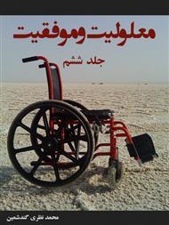 دانلود کتاب معلولیت و موفقیت - جلد ششم