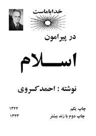 دانلود کتاب در پیرامون اسلام