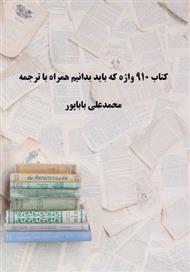 دانلود کتاب 910 واژه انگلیسی که باید بدانیم همراه با ترجمه
