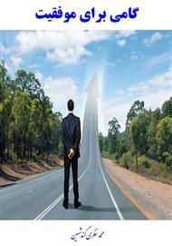 دانلود کتاب گامی برای موفقیت
