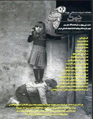 دانلود ماهنامه ادبیات داستانی چوک - شماره 34