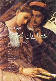 دانلود کتاب مجموعه شعر همبازیان گمشده