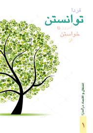 دانلود کتاب از خواستن امروز تا توانستن فردا