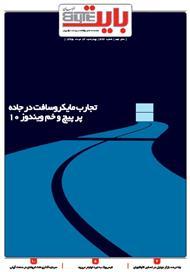 دانلود ضمیمه بایت روزنامه خراسان - شماره 423