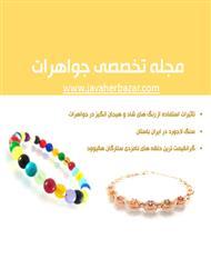 دانلود مجله تخصصی جواهرات - شماره 6