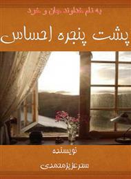 دانلود کتاب پشت پنجره احساس