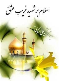 دانلود کتاب سلام بر شهید غریب عشق امام حسن عسکری علیه السلام