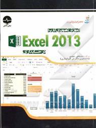دانلود کتاب آموزش حرفه ای اکسل 2013 در حسابداری