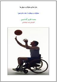دانلود کتاب معلولیت و موفقیت - جلد شانزدهم