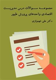 دانلود کتاب مجموعه سوالات درس مدیریت اقتصادی واحدهای پرورش طیور