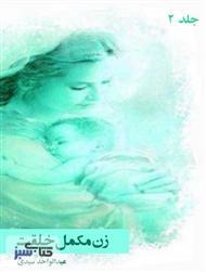 دانلود کتاب زن مکمل خلقت - جلد 2