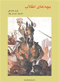 دانلود کتاب رمان بچههای انقلاب