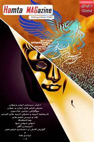دانلود مجله سینمایی همتا - شماره اول
