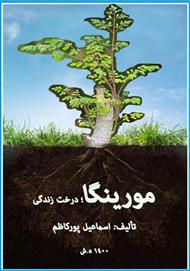دانلود کتاب مورینگا؛ درخت زندگی