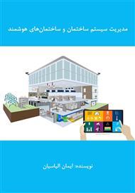 دانلود کتاب مدیریت سیستم ساختمان و ساختمانهای هوشمند