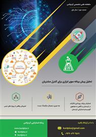 دانلود ماهنامه علمی تخصصی کردپلاس - شماره دوم