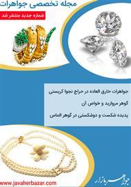 دانلود مجله تخصصی جواهرات - 24 تیر 95