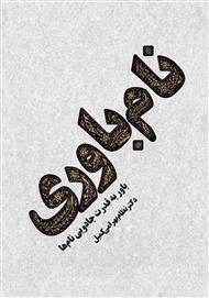 دانلود کتاب نام باوری: باور به قدرت جادویی نامها