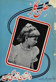 دانلود کتاب داستان زندگی من هلن کلر