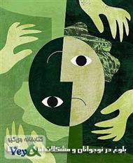 دانلود کتاب بلوغ در نوجوانان و مشکلات اساسی آنها