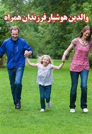 دانلود کتاب والدین هوشیار فرزندان همراه