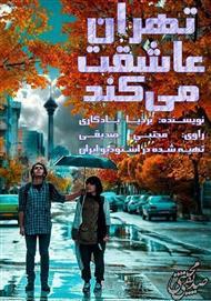 دانلود کتاب صوتی تهران عاشقت میکند