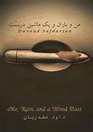 دانلود کتاب من و باران و یک ماشین دربست