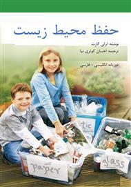 دانلود کتاب حفظ محیط زیست