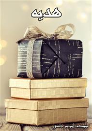 دانلود کتاب هدیه