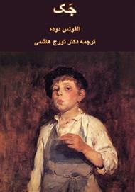 دانلود کتاب رمان جک