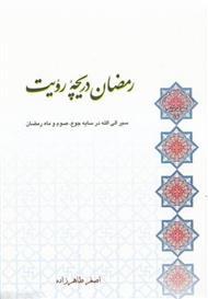 دانلود کتاب رمضان دریچه رویت