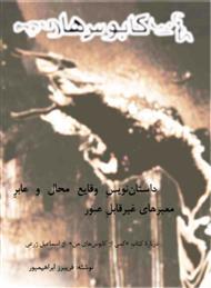 دانلود کتاب داستان نویس وقایع محال
