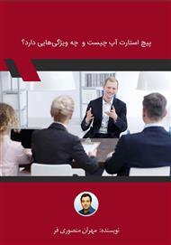 دانلود کتاب پیچ استارت آپ چیست و چه ویژگیهایی دارد؟