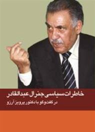 دانلود کتاب خاطرات سیاسی جنرال عبدالقادر در گفت و گو با دکتر پرویز آرزو