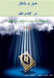 دانلود کتاب حق و باطل در کلام الله