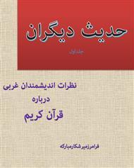 دانلود کتاب حدیث دیگران: نظرات اندیشمندان غربی درباره قرآن - جلد اول
