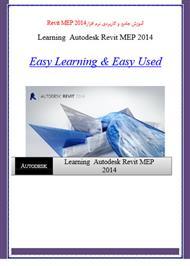 دانلود کتاب آموزش جامع نرم افزار Autodesk Revit MEP 2014 - قسمت دوم
