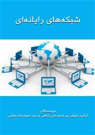 دانلود کتاب شبکههای رایانهای