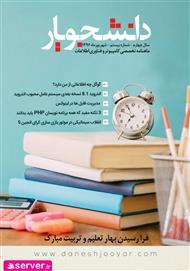 دانلود ماهنامه تخصصی کامپیوتر و فناوری اطلاعات دانشجویار - شماره 20