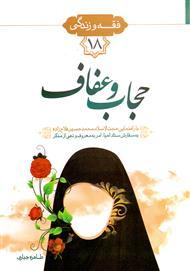 دانلود کتاب حجاب و عفاف