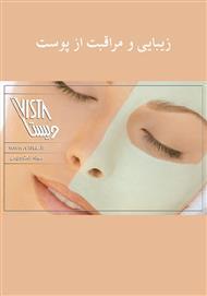 دانلود کتاب زیبایی و مراقبت از پوست