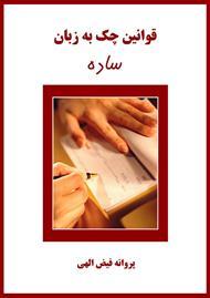 دانلود کتاب قوانین چک به زبان ساده